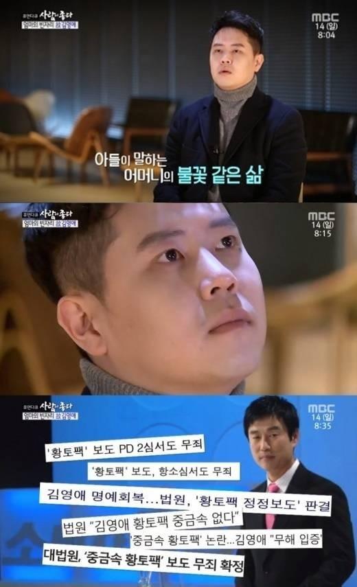 """""""故 김영애, 황토팩 사건 이후 쇠약…응급실 간 적도"""" 아들 인터뷰 '재조명'"""