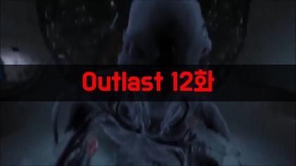 아웃라스트 12화 끝│죽음을 눈 앞에 둔 인간의 심리를 이용한, 사악한 실험을 폭로한다!