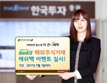 한국투자증권, 뱅키스 해외주식거래 캐쉬백 이벤트