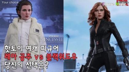핫토이 여캐 피규어 레아 공주 vs 블랙 위도우 - 당신의 선택은?