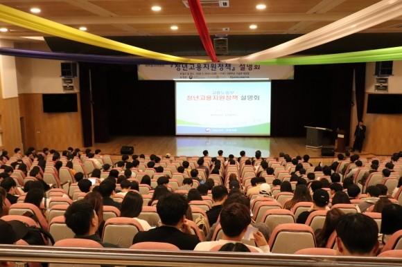 동국대 경주캠퍼스 대학일자리센터 ˝청년고용지원정책 설명회˝ 개최