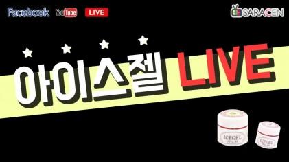 아이스젤 Live! -  리얼 쉘, 트로피칼 하와이안 네일아트 / Nail art