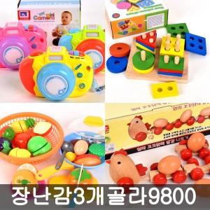 특가할인장난감3개골라9800원/자동차/인형/소꿉썰기