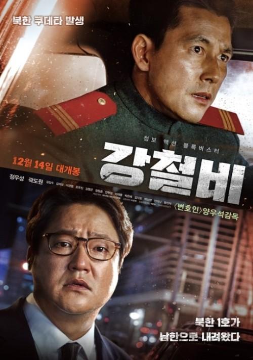 '강철비' vs '스타워즈:라스트 제다이'…겨울 극장 전쟁의 시작