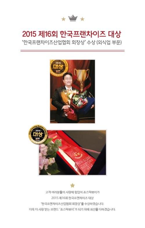 '갑질 논란' 바르다김선생의 본사 죠스푸드, 각종 시상식서 우수 기업으로 수상··· 왜?