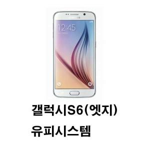 특A급갤럭시S6 S6엣지/SM-G920 925/공기계/32G 64G