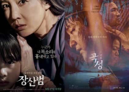 '장산범' 허정VS'곡성' 나홍진…두 천재 감독의 공통점은?
