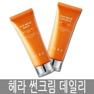 2017년 9월제조 헤라 썬크림 선메이트 데일리 /스포츠