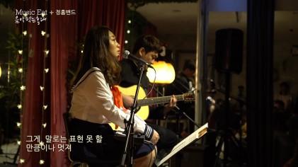정흠밴드(Jungheum band) - 있잖아