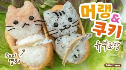 고양이와 쿠킹을~ 머랭&쿠키 유부초밥 만들기♥