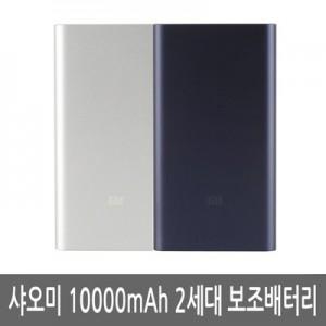(N)샤오미 대용량 보조배터리 10000mAh 2세대