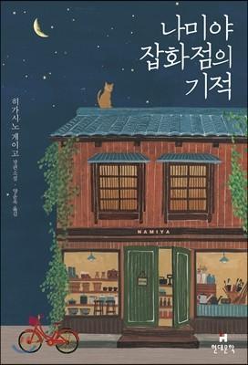나미야 잡화점의 기적 (100만 부 기념 특별 한정판)