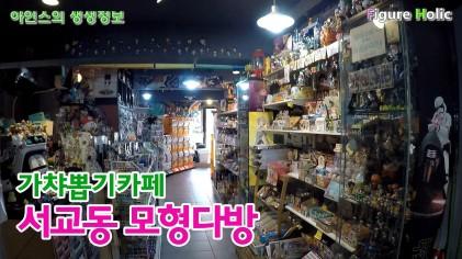 제23회 - 카챠뽑기카페 - 홍대 서교동 모형다방