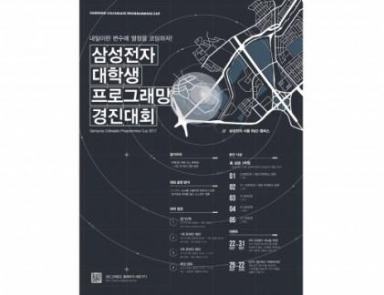 삼성, 대학생 프로그래밍 경진대회 참가자 모집…수상자 채용 전형 우대