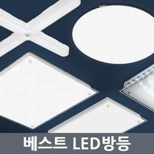 국산 LED방등 침실등 거실등 전등 LED조명 등기구