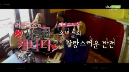 소녀들의 사랑스러운 반전  Ep.6
