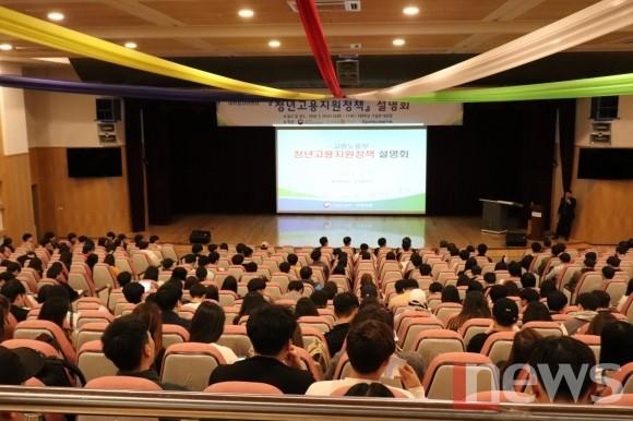 """동국대 경주캠퍼스 대학일자리센터,""""청년고용지원정책 설명회""""개최"""