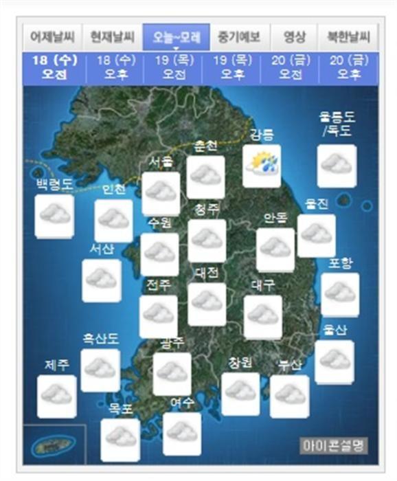 (오늘의 날씨) 전국 흐림, 강원영동 오후까지 비