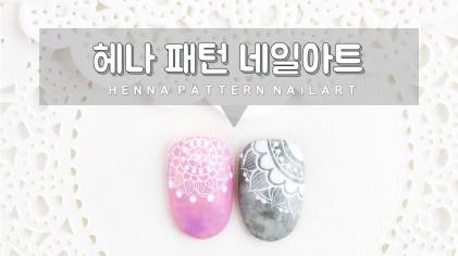 헤나 패턴 셀프네일 하는법 / Henna pattern nail art