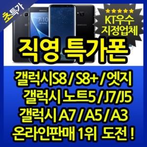 KT특가/갤럭시S8+/갤럭시S7엣지/J5/J7/A7/A5/99기준