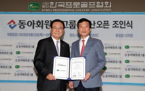 KPGA, 동아회원권그룹과 '동아회원권그룹 부산오픈' 대회 개최 협약