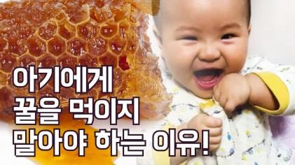 우리 아기 먹는 음식 알고 먹이기
