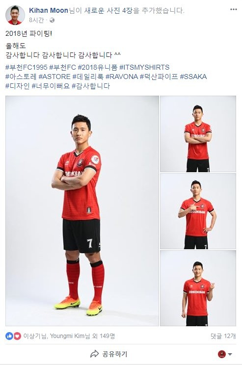 부천FC 선수들의 '남다른 유니폼 사랑'… 자발적 홍보 눈길