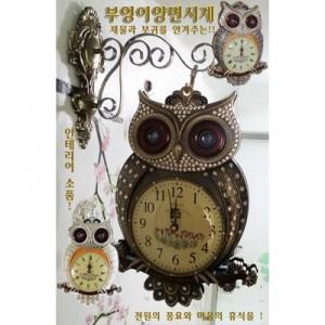 주물부엉이양면시계/부귀와재물/선물
