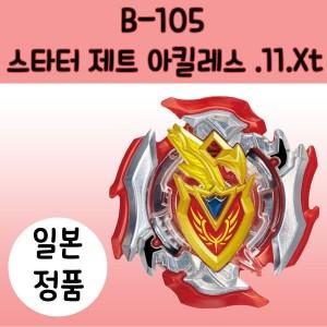 베이블레이드 버스트 갓 B-105 스타터 제트아킬레스