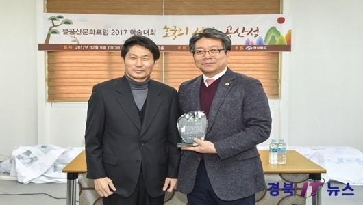 경북도의회 홍진규 의원, 팔공산문화포럼으로부터 감사패 수여