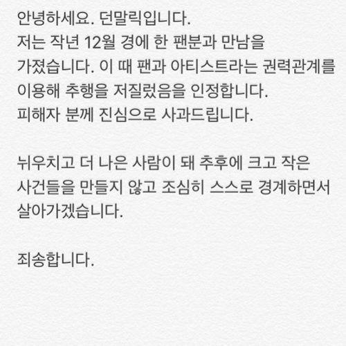 '미성년자 팬 성추행' 래퍼 던말릭 소속사서 퇴출, 두번째 피해자도 등장
