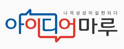 '창조경제타운' 간판 '아이디어마루'로 바꾼다