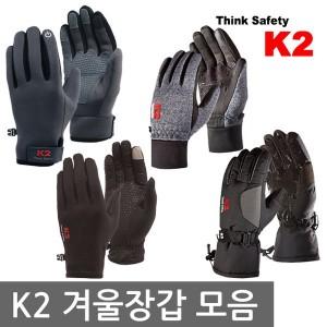 K2 겨울장갑 모음 6종/방한장갑/보온장갑