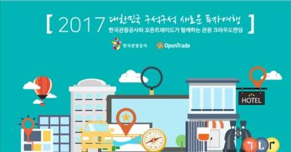 오픈트레이드, 관광기업 크라우드펀딩 전용관 개관