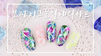 모자이크 호일 네일아트 / Mosaic Foil Nail Art