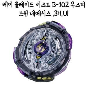 베이 블레이드 B-102 트윈 네메시스 tN .3H.Ul