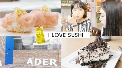 하리보 - 홍대 초밥 맛집 여우골, ADER 쇼룸 VLOG ♡ Coco Riley 코코 라일리