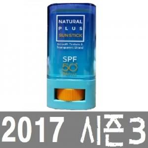 2017년형 AHC 내추럴 플러스 선스틱/ 썬스틱