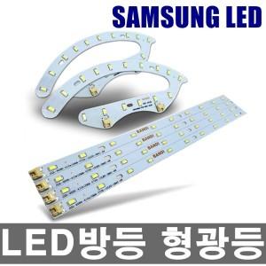 반디 LED방등/LED형광등/LED주방등 모듈 (최저가)