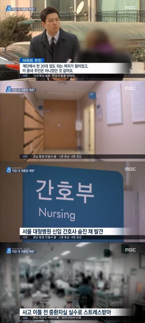대형병원 간호사 사망사건으로 주목받는 '태움' 뜻은? '영혼까지 태울 정도로…'
