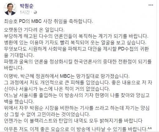 "PD수첩의 MBC 비판, 박원순 시장도 ""기대합니다"""