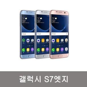 (SKT)3사호환 S7엣지 중고폰 한정특가