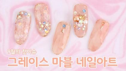 그레이스 마블 네일 아트 / Grace Marvel nail art