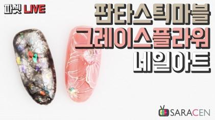 파셋 Live! -판타스틱마블, 그레이스 플라워 네일아트  / Fantastic Marvel, Grace Flower nail art