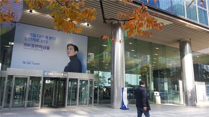 기업은행, 사외이사에 김정훈 민주금융발전네트워크 위원 선임