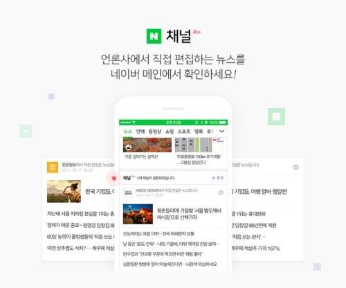 네이버 뉴스 채널, 최고 인기는 정치 뉴스