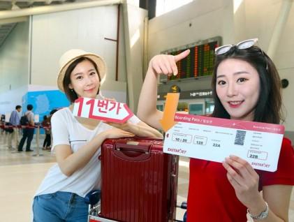 11번가, 이스타·티웨이 항공권 초특가 할인