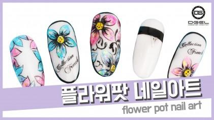 플라워팟 네일 아트 / Flower pot nail art