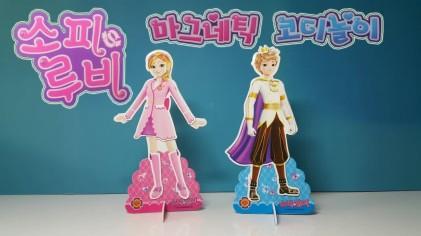 소피루비 마그네틱 코디놀이 장난감
