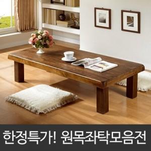 파격특가/38900원/원목테이블/좌탁/접이식테이블